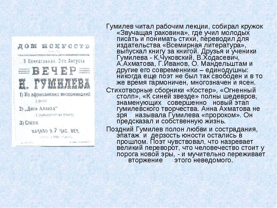 Гумилев читал рабочим лекции, собирал кружок «Звучащая раковина», где учил мо...
