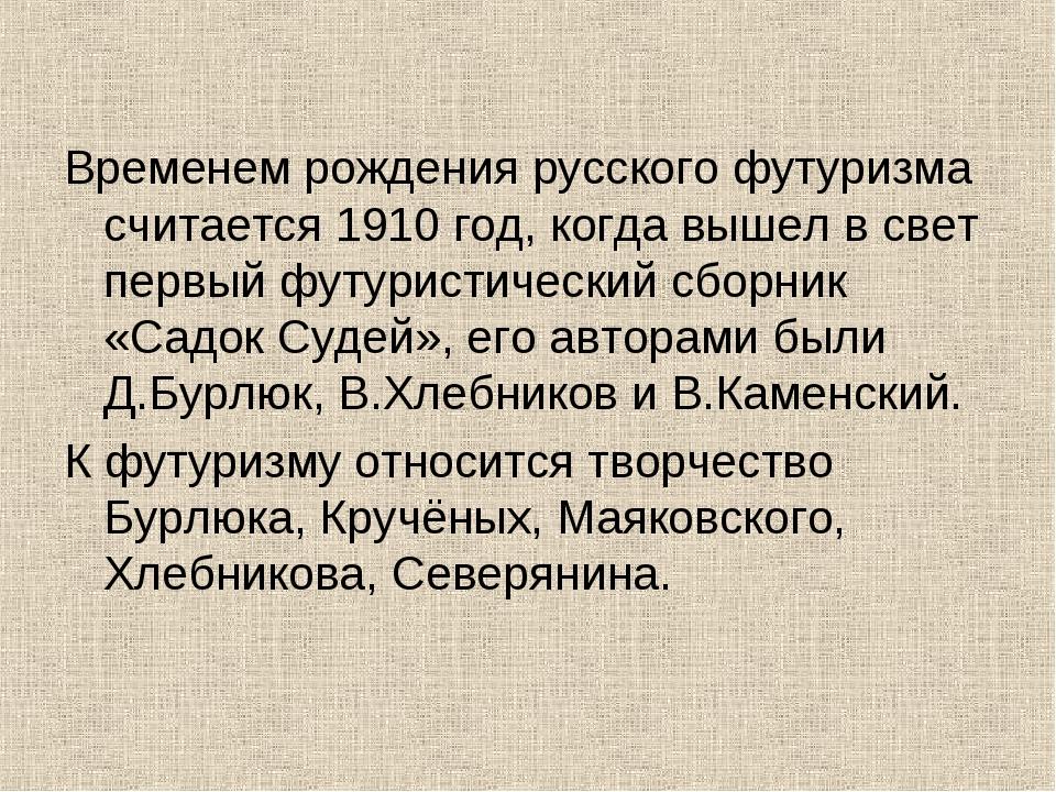 Временем рождения русского футуризма считается 1910 год, когда вышел в свет п...