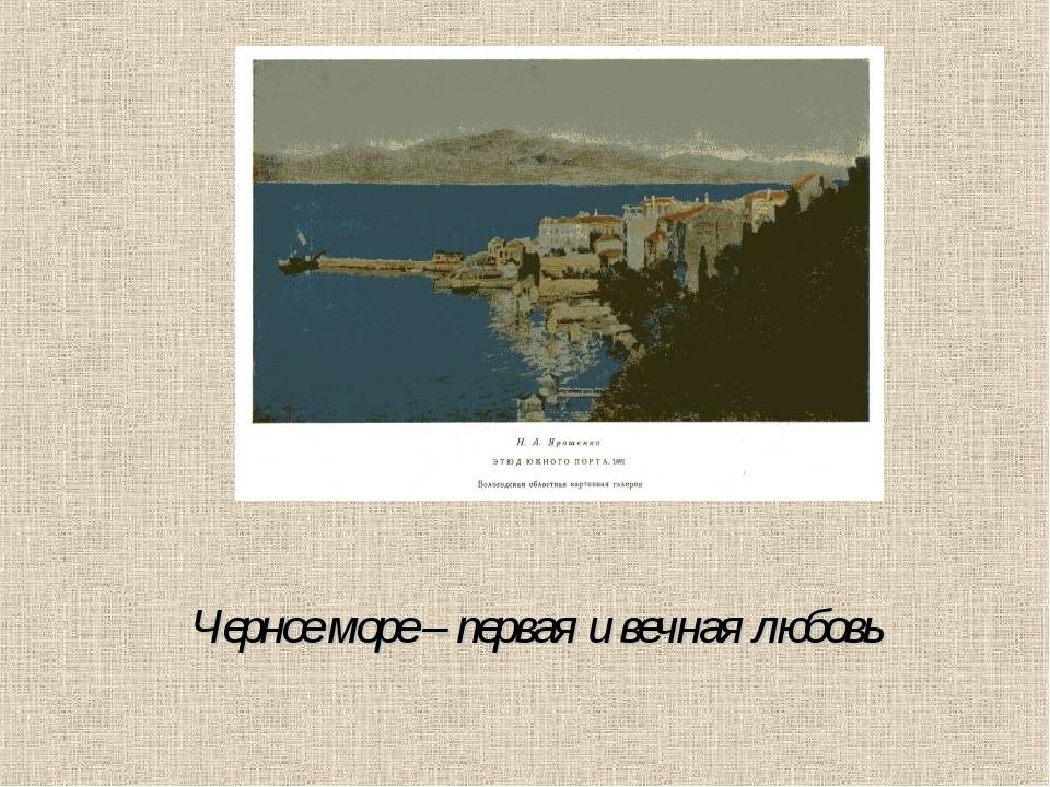 Черное море – первая и вечная любовь