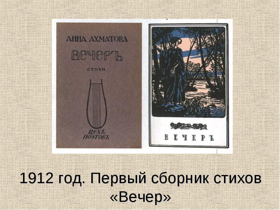 1912 год. Первый сборник стихов «Вечер»