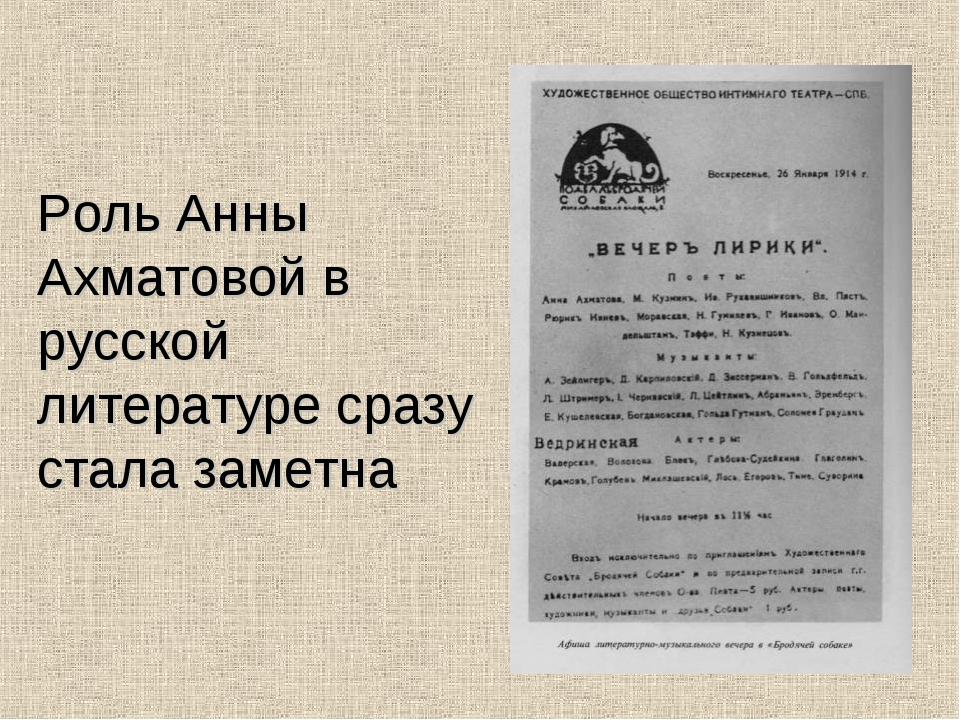 Роль Анны Ахматовой в русской литературе сразу стала заметна
