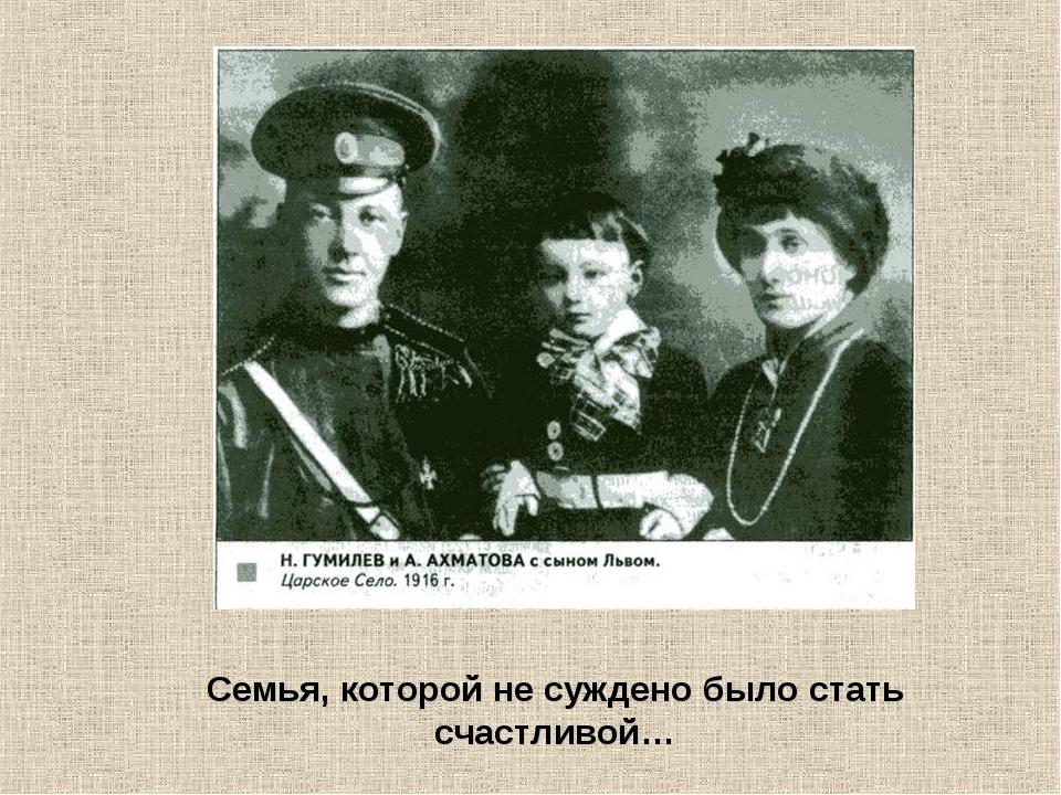 Семья, которой не суждено было стать счастливой… 1914 год