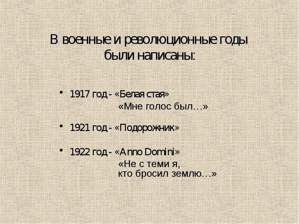 В военные и революционные годы были написаны: 1917 год - «Белая стая» «Мн...
