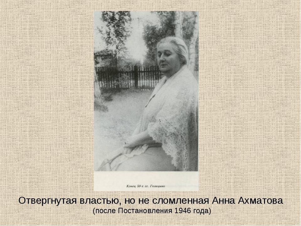 Отвергнутая властью, но не сломленная Анна Ахматова (после Постановления 1946...