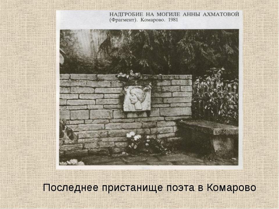 Последнее пристанище поэта в Комарово