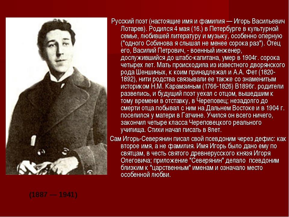 Русский поэт (настоящие имя и фамилия — Игорь Васильевич Лотарев). Родился 4...