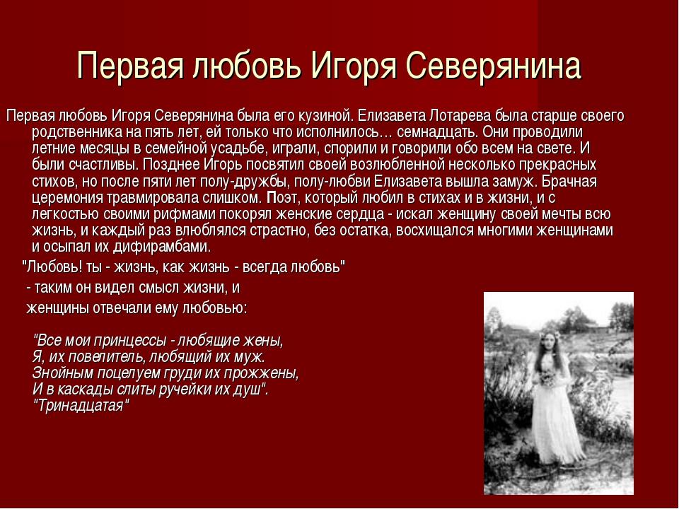 Первая любовь Игоря Северянина Первая любовь Игоря Северянина была его кузино...
