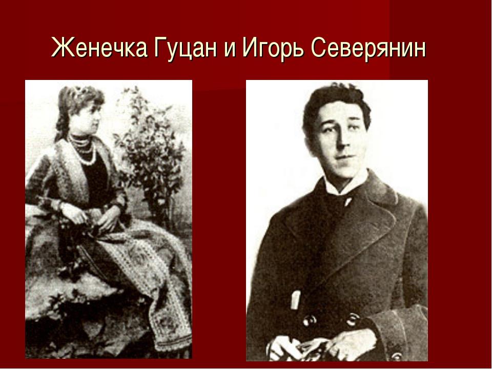 Женечка Гуцан и Игорь Северянин