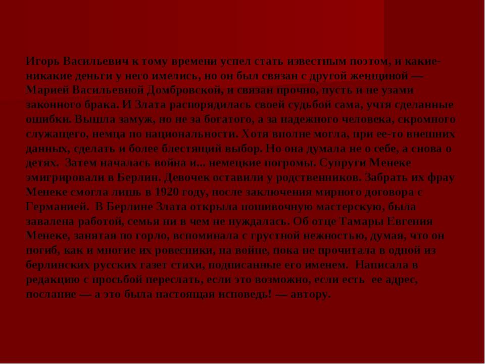 Игорь Васильевич к тому времени успел стать известным поэтом, и какие-никакие...