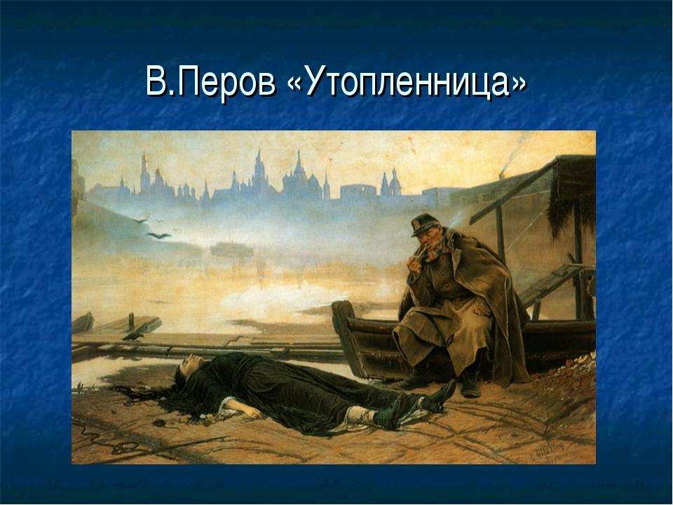 В.Перов «Утопленница»