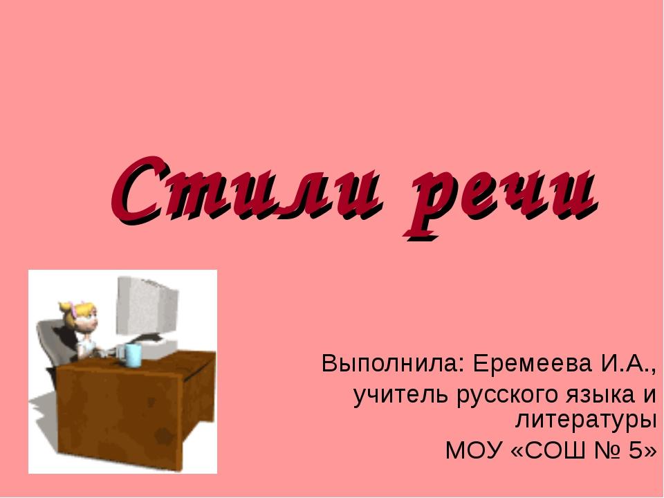 Стили речи Выполнила: Еремеева И.А., учитель русского языка и литературы МОУ...