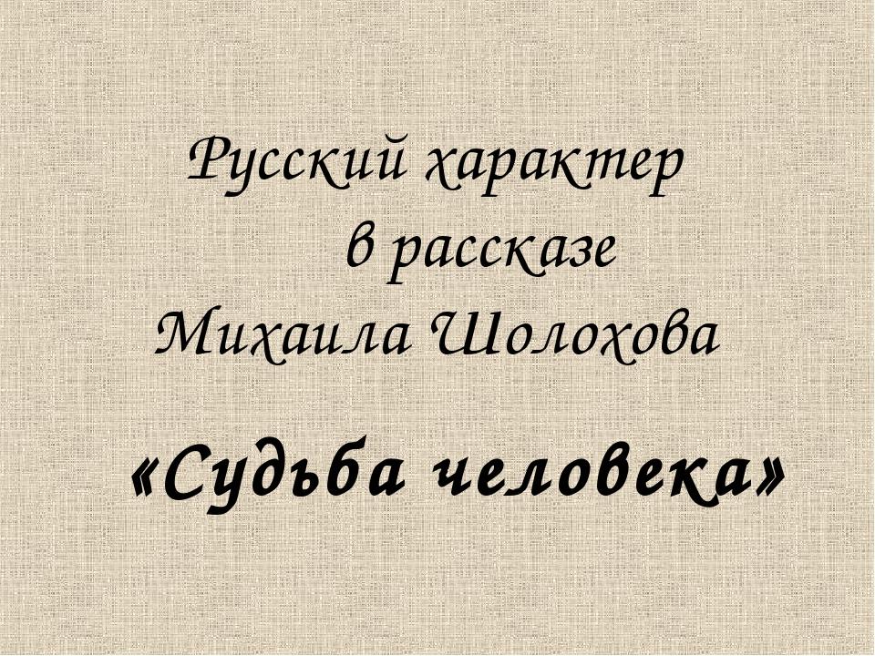 Русский характер в рассказе Михаила Шолохова «Судьба человека»