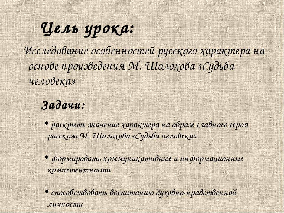 Цель урока: Исследование особенностей русского характера на основе произведен...