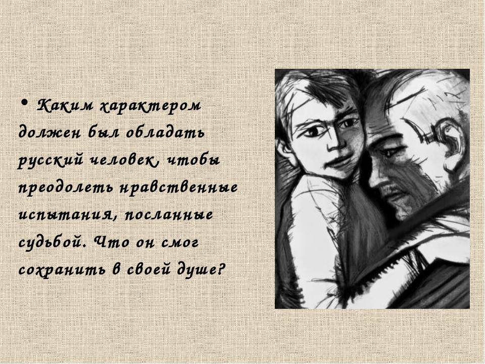 Каким характером должен был обладать русский человек, чтобы преодолеть нравст...