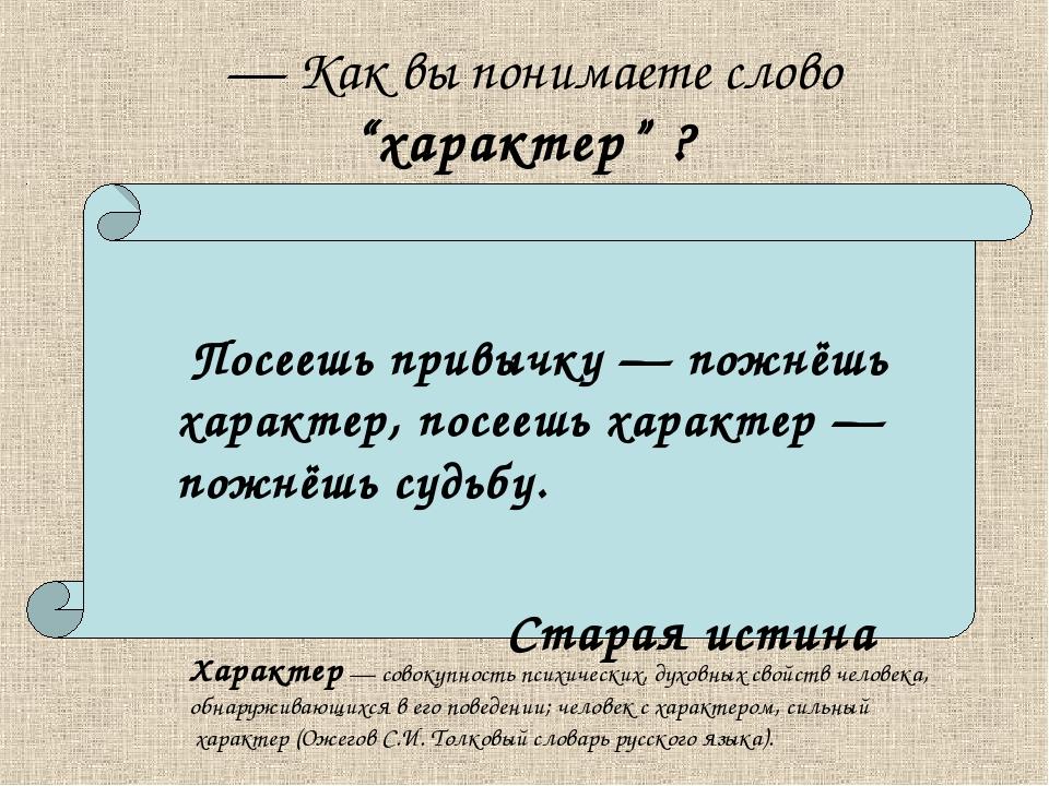 —Как вы понимаете слово Характер — совокупность психических, духовных свойст...