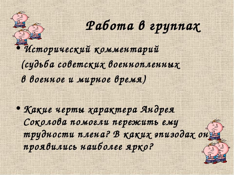 Работа в группах Исторический комментарий (судьба советских военнопленных в в...