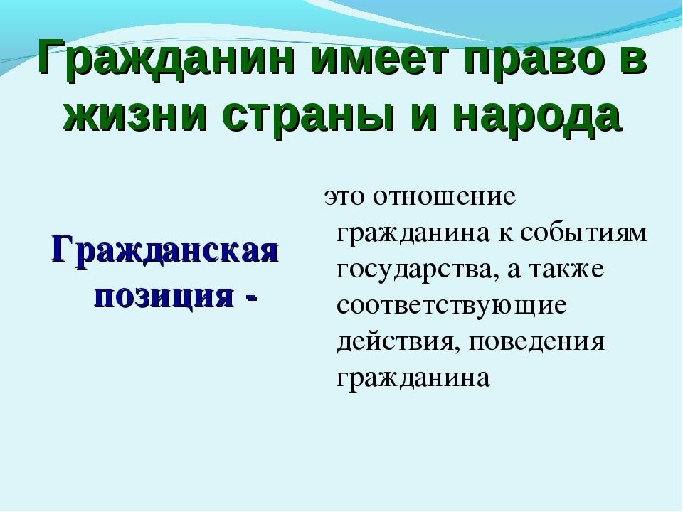 Гражданин имеет право в жизни страны и народа Гражданская позиция - это отнош...