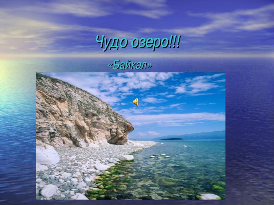 Чудо озеро!!! «Байкал»