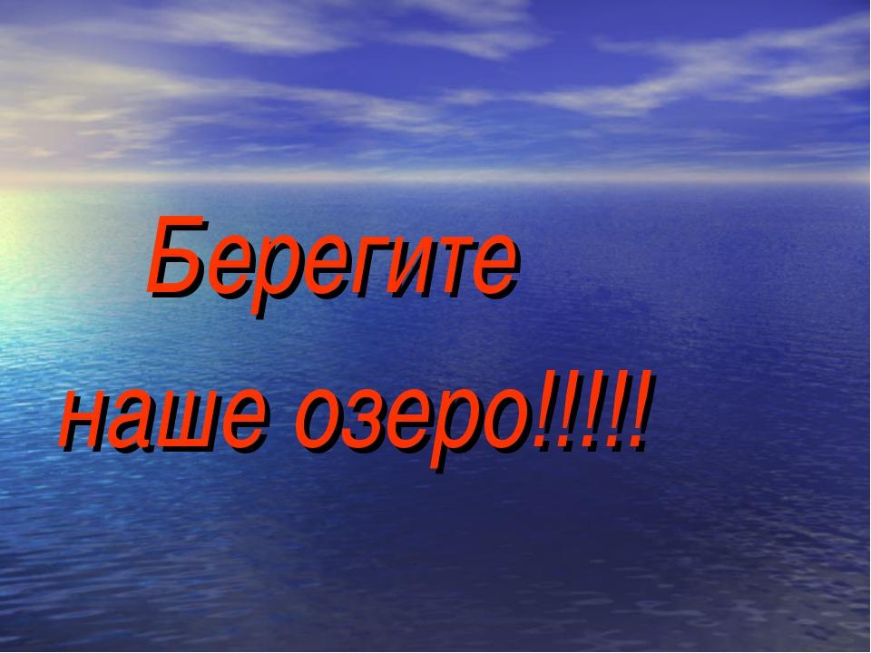 Берегите наше озеро!!!!!
