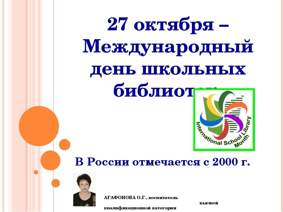 27 октября – Международный день школьных библиотек. В России отмечается с 200...