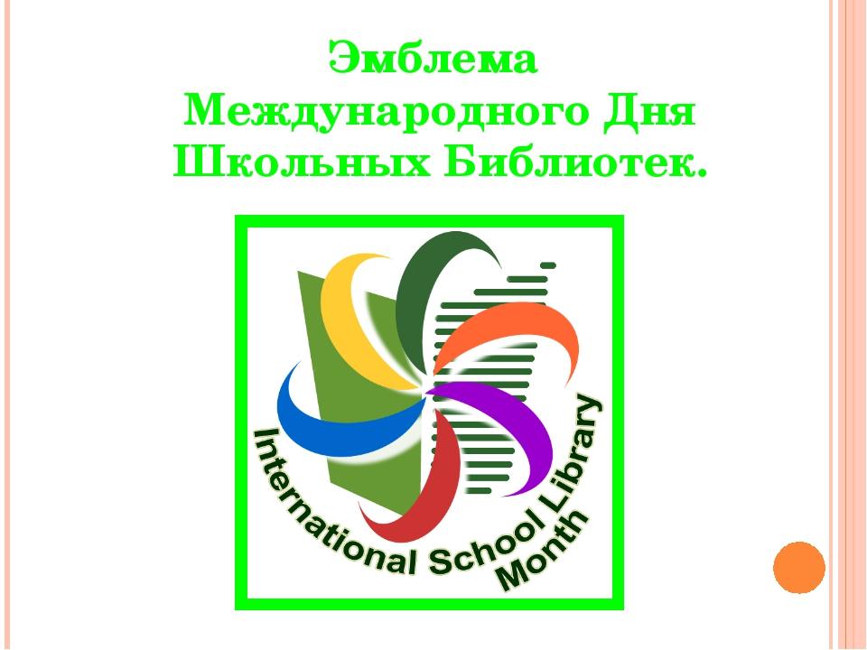 Эмблема Международного Дня Школьных Библиотек.