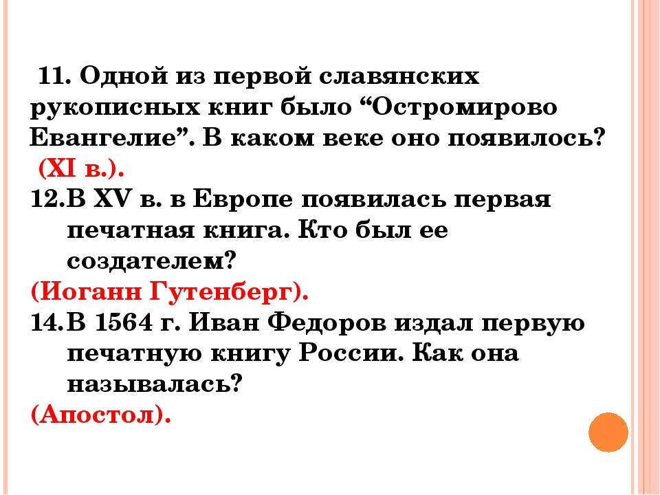"""11. Одной из первой славянских рукописных книг было """"Остромирово Евангелие""""...."""