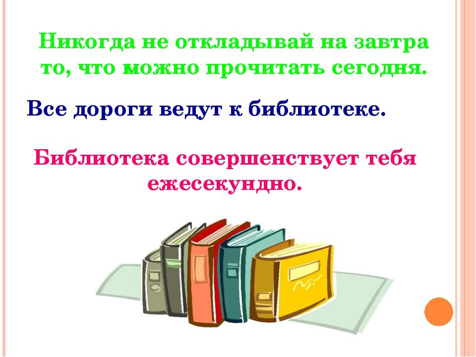 Никогда не откладывай на завтра то, что можно прочитать сегодня. Все дороги в...
