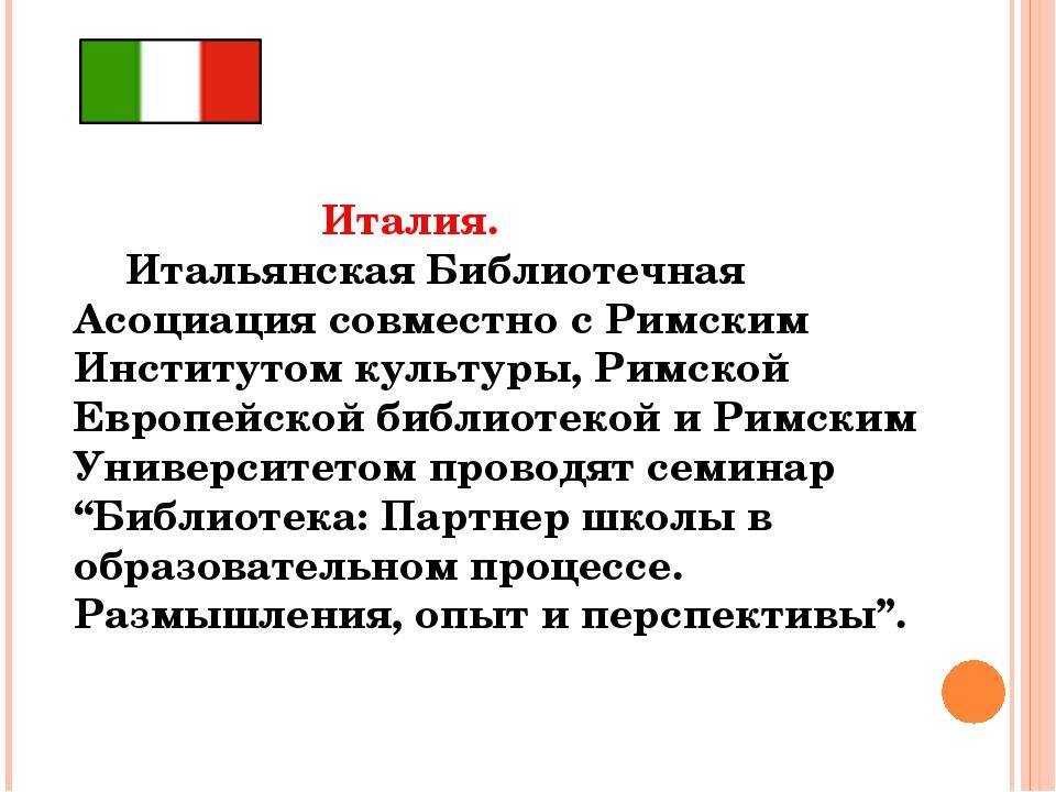 Италия. Итальянская Библиотечная Асоциация совместно с Римским Институтом к...