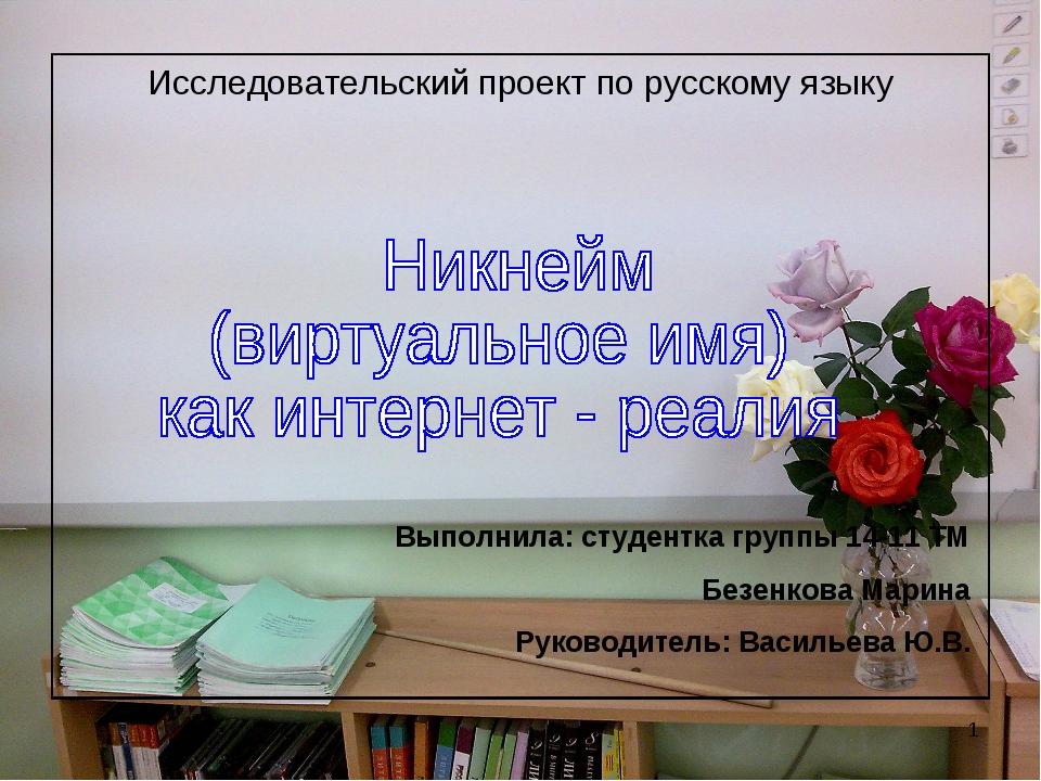 * Исследовательский проект по русскому языку Выполнила: студентка группы 14-1...