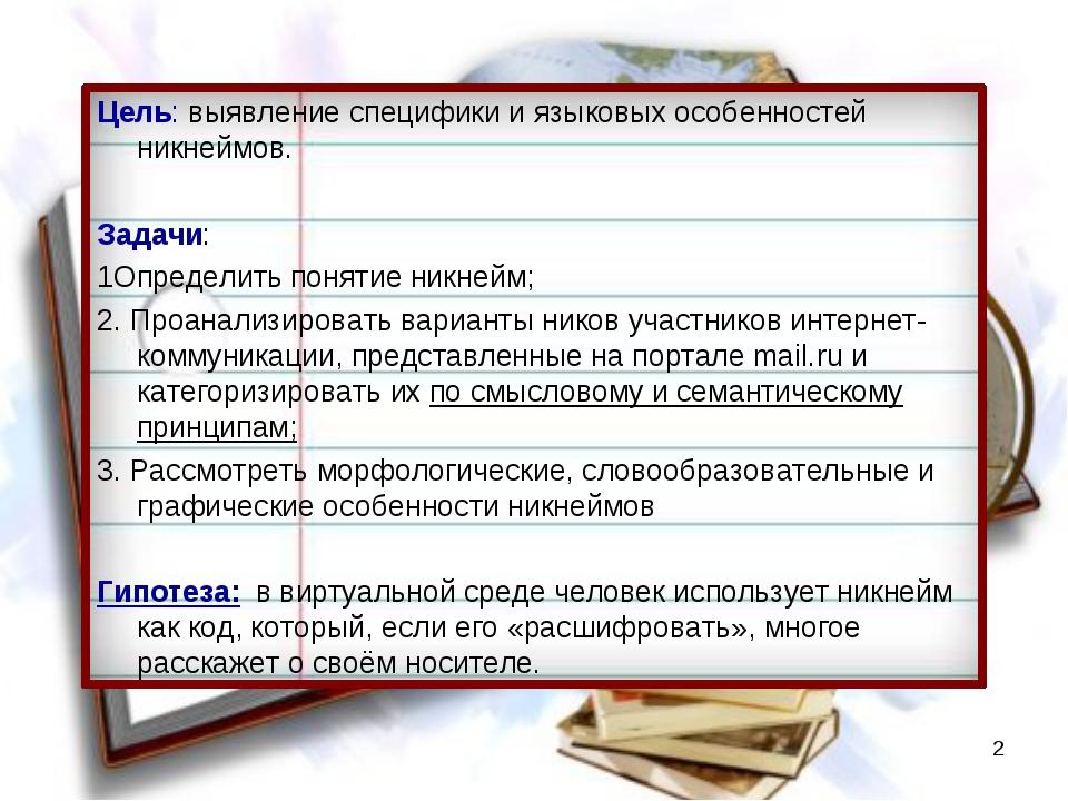 * Цель: выявление специфики и языковых особенностей никнеймов. Задачи: 1Опред...
