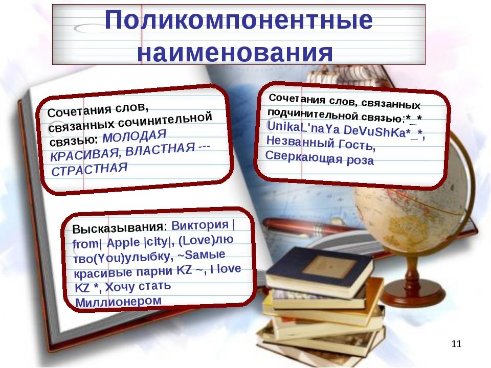 * Поликомпонентные наименования Сочетания слов, связанных сочинительной связь...