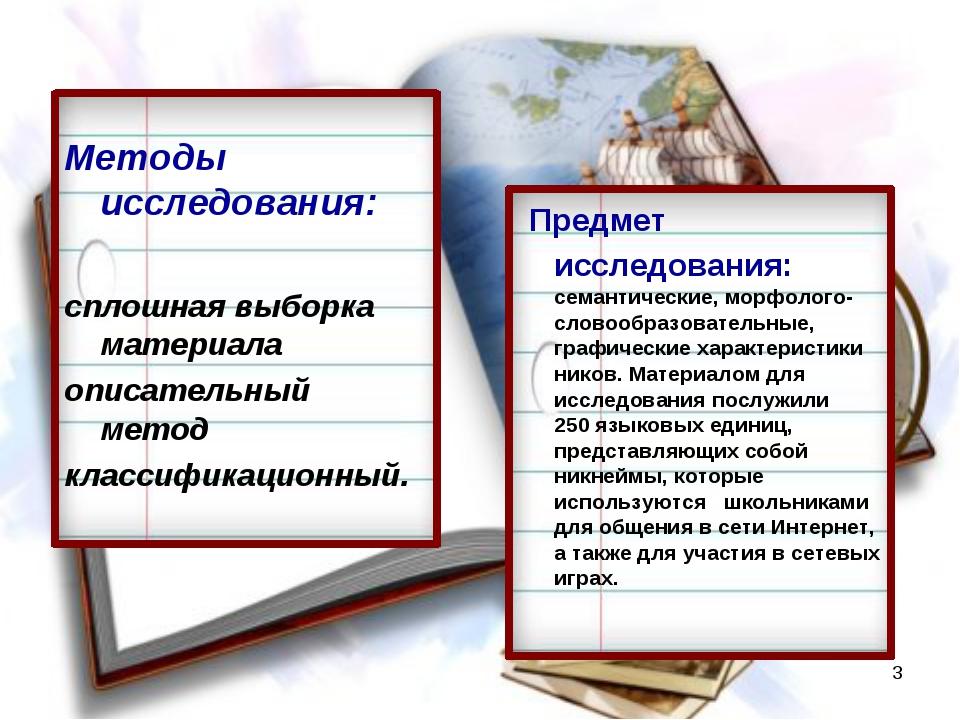 * Методы исследования: сплошная выборка материала описательный метод классифи...