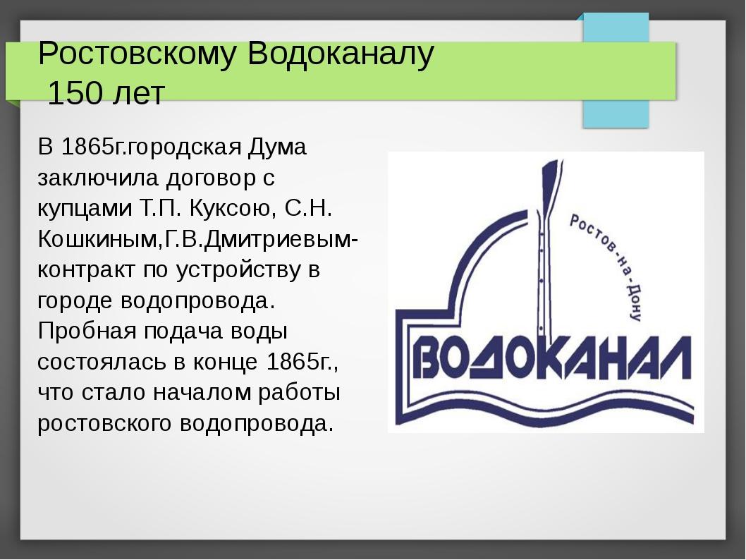 Ростовскому Водоканалу 150 лет В 1865г.городская Дума заключила договор с куп...
