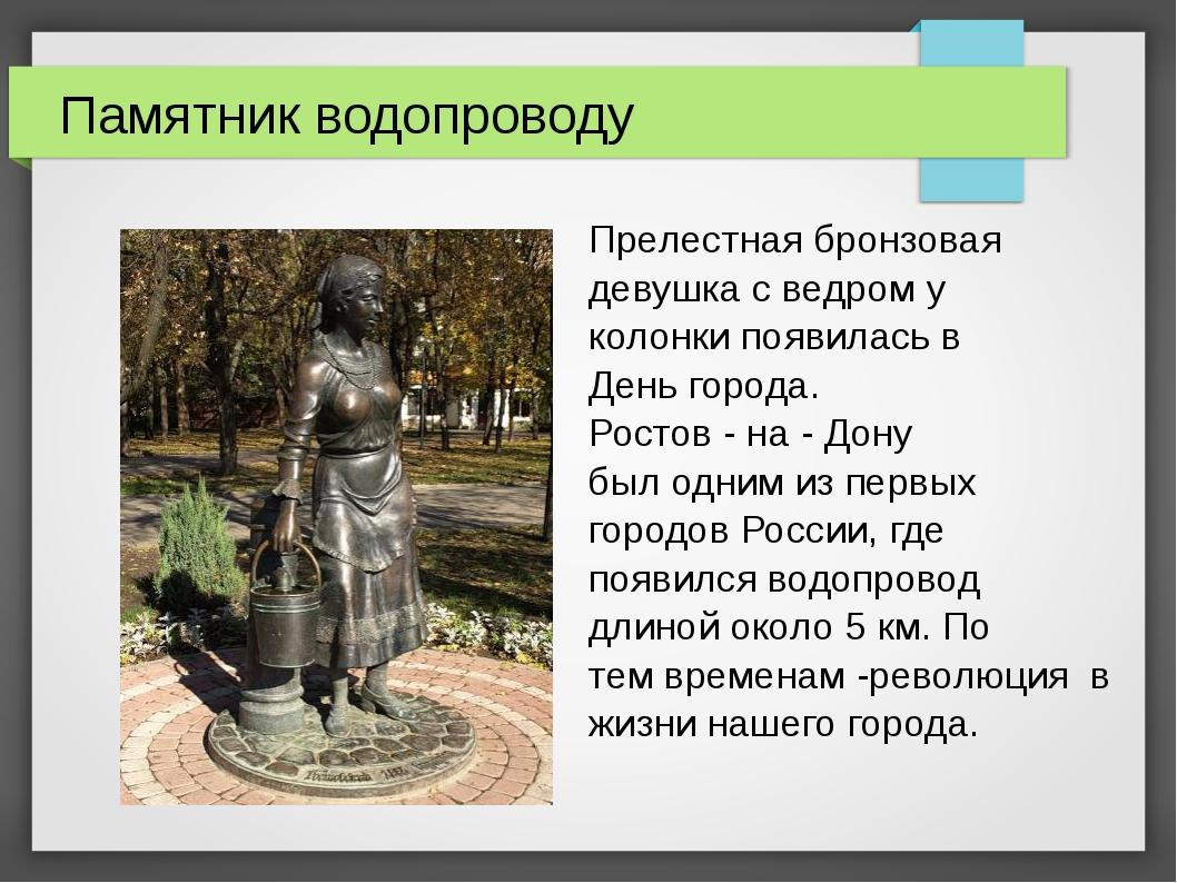 Памятник водопроводу Прелестная бронзовая девушка с ведром у колонки появилас...