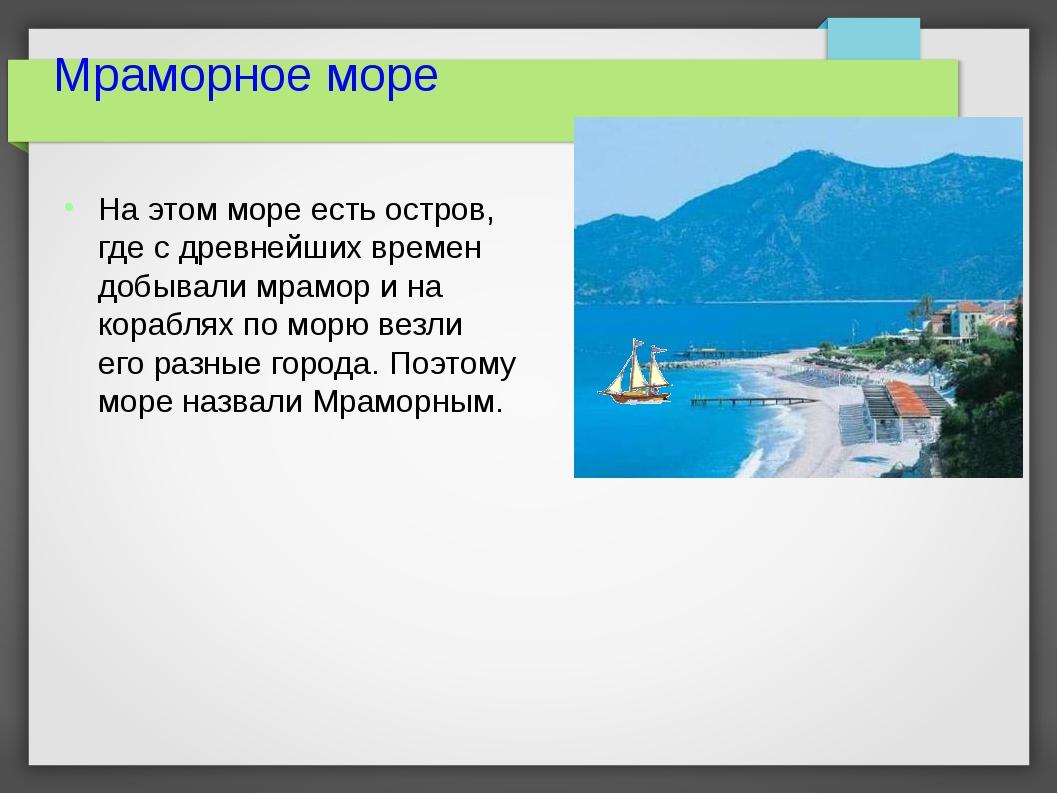 Мраморное море На этом море есть остров, где с древнейших времен добывали мра...