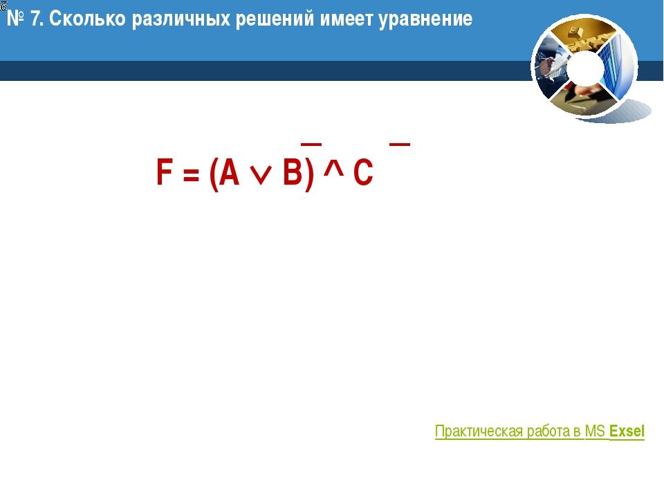 F = (A  B) ^ C № 7. Сколько различных решений имеет уравнение Практическая р...