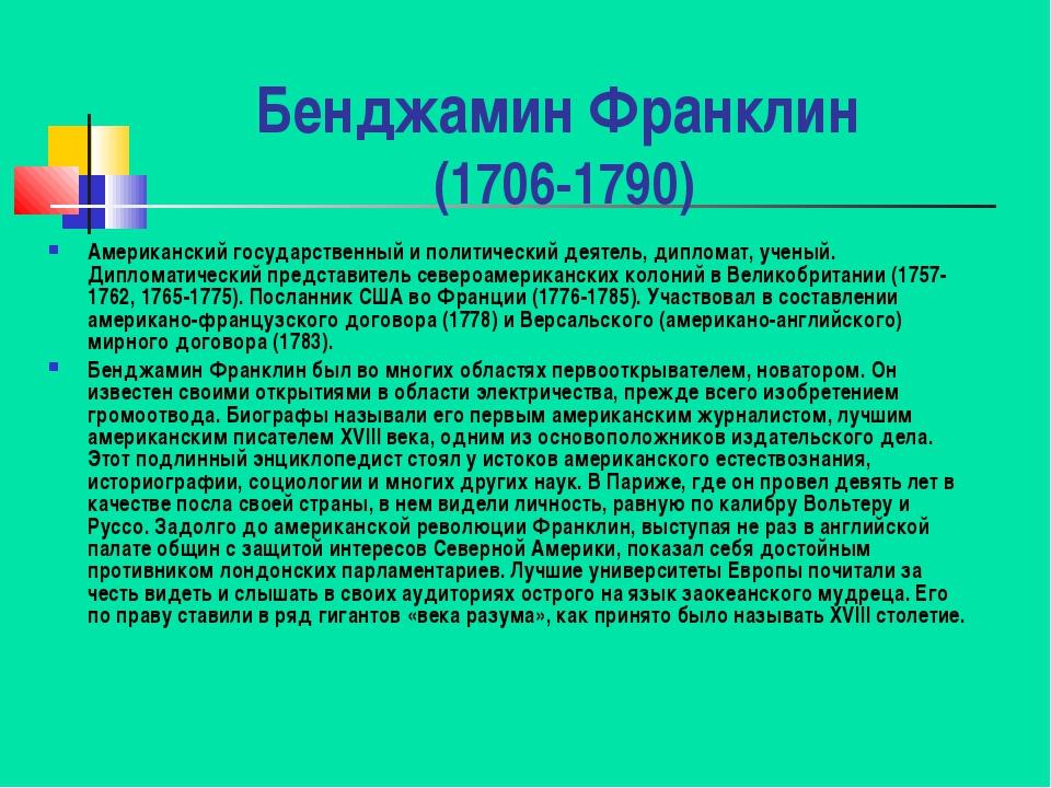 Бенджамин Франклин (1706-1790) Американский государственный и политический де...