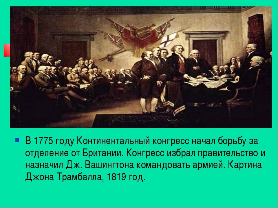 В 1775 году Континентальный конгресс начал борьбу за отделение от Британии. К...