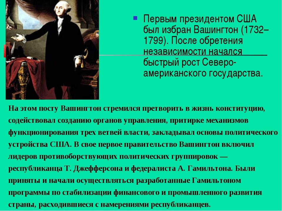 Первым президентом США был избран Вашингтон (1732–1799). После обретения неза...