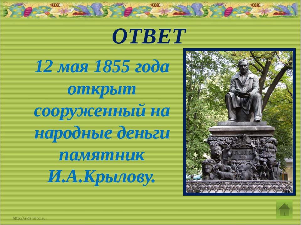 Кто сказал о Крылове… 20 баллов «Его басни – книга мудрости самого народа» ОТ...