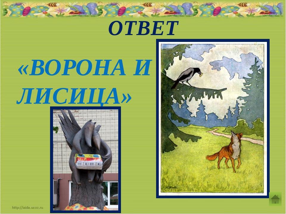 Кто сказал о Крылове… 40 баллов «Россия радовалась и гордилась им и будет рад...