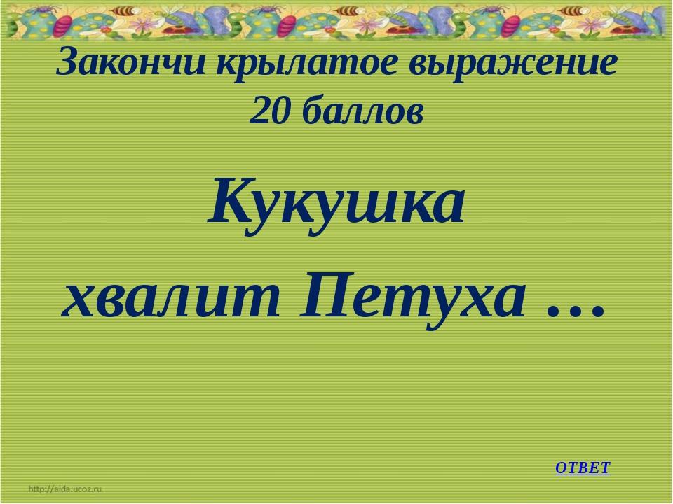 ОТВЕТ М. Исаковский