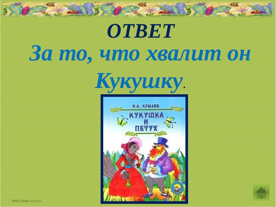 ОТВЕТ Н.В.Гоголь