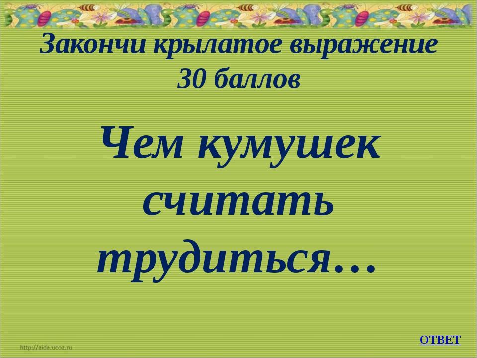 ОТВЕТ В.Г.Белинский