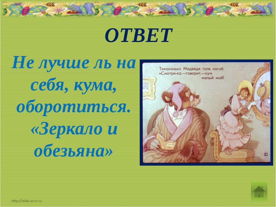 ОТВЕТ П. Вяземский