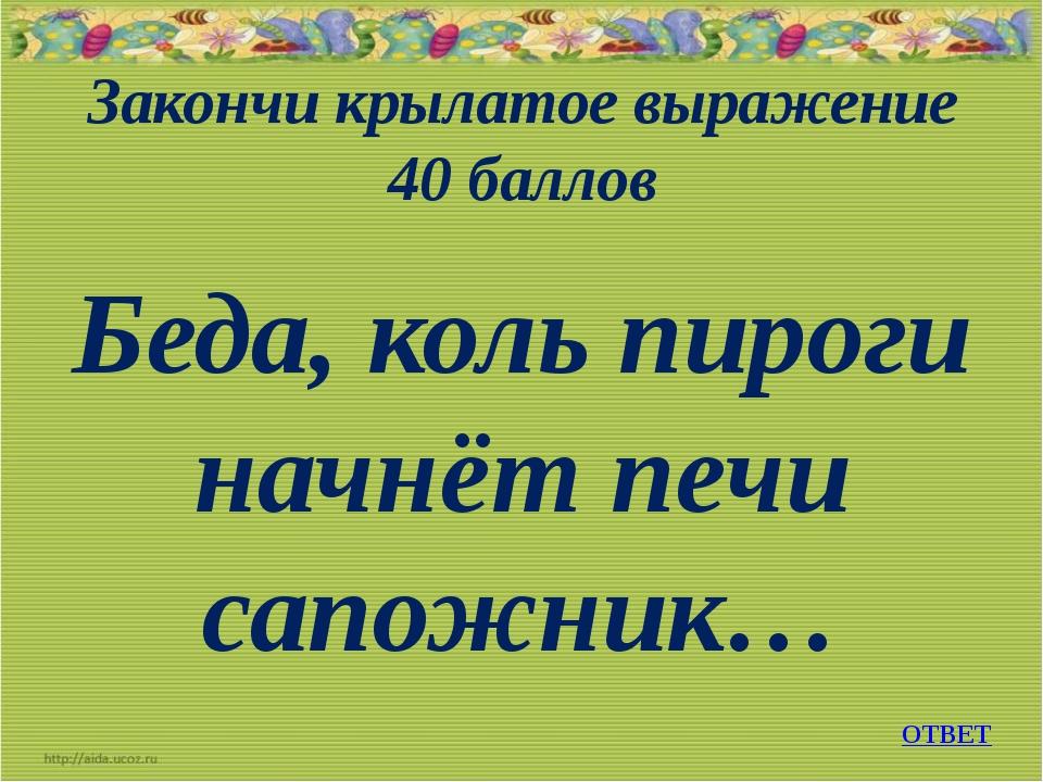 ОТВЕТ В.А.Жуковский