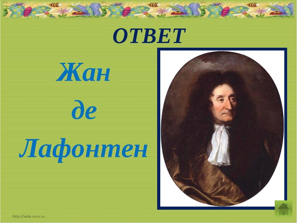ОТВЕТ Жан де Лафонтен