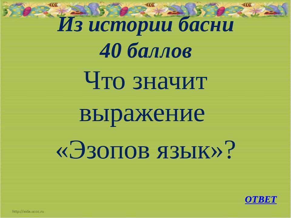 Биография И.А.Крылова 40 баллов В 1838 году И.А.Крылов был устроен юбилей, гд...
