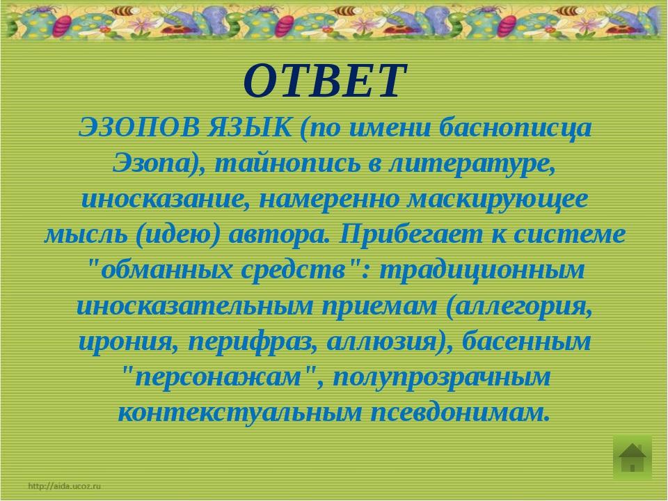 Биография И.А.Крылова 50 баллов Когда, где и на какие средства был открыт пер...