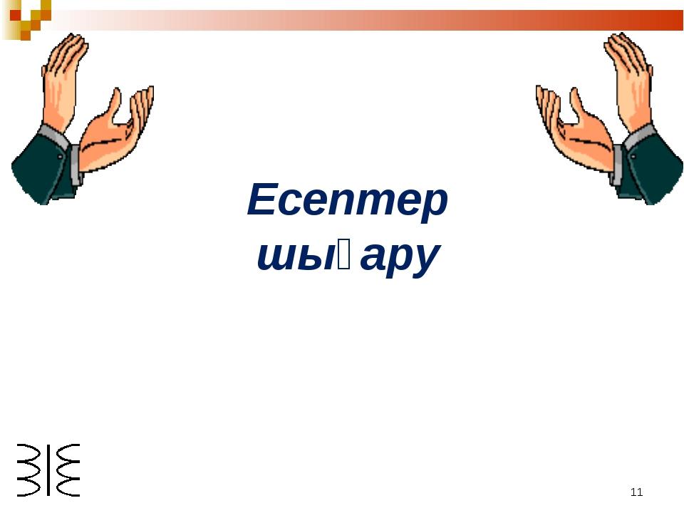 * Есептер шығару
